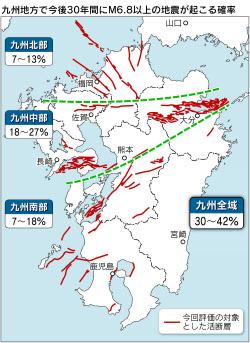 九州 断層.jpg