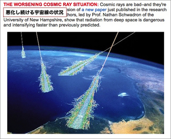 cosmic-ray-situation.jpg